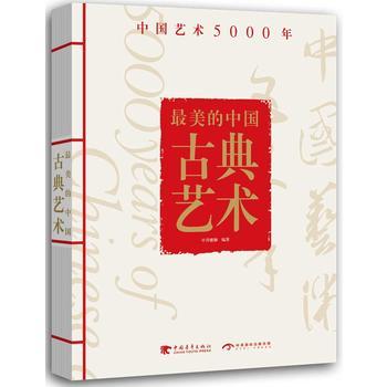 最美的中国古典艺术:中国艺术5000年