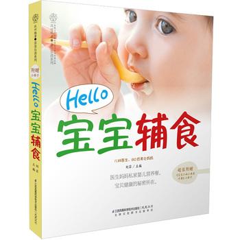 Hello宝宝辅食(汉竹)