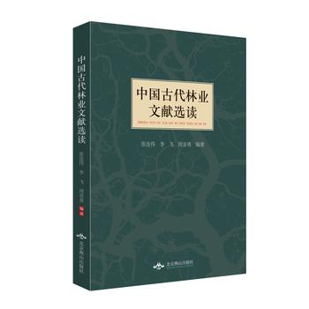 中国古代林业文献选读