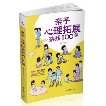 亲子心理拓展游戏100例