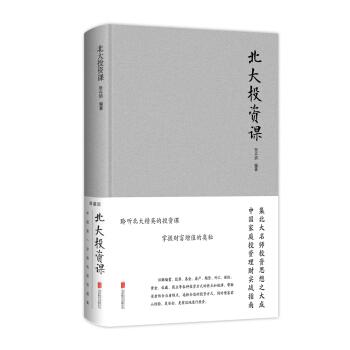 北大投资课(精装)