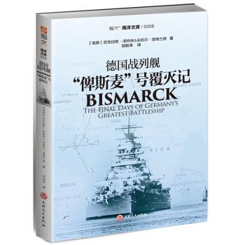 """德国战列舰""""俾斯麦""""号覆灭记"""