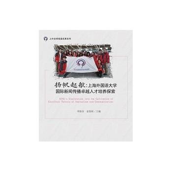 扬帆起航:上海外国语大学国际新闻传播卓越人才培养探索