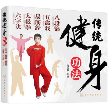 传统健身功法:八段锦 五禽戏 易筋经 太极拳 六字诀