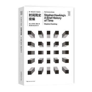 第一推动丛书 宇宙系列:时间简史续编