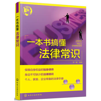 一本书搞懂法律常识