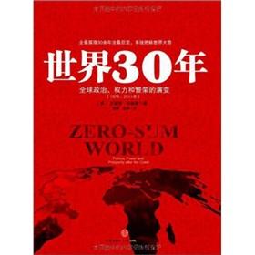 世界30年:全球政治、权力和繁荣的演变