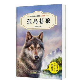 中外动物小说精品(升级版):孤岛苍狼