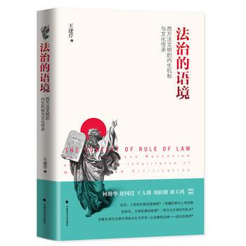 法治的语境:西方法文明的内生机制与文化传承