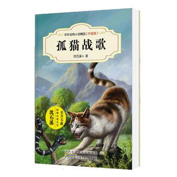 中外动物小说精品(升级版):孤猫战歌