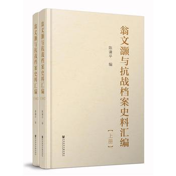 翁文灏与抗战档案史料汇编(套装全2册)