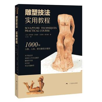 雕塑技法·实用教程