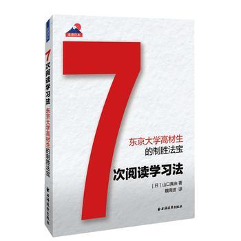 7次阅读学习法