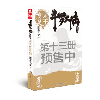 斗罗大陆3龙王传说13 唐家三少 (赠品版)