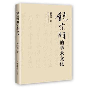 饶宗颐的学术文化