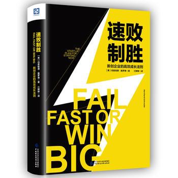 速败制胜:新创企业的高效成长法则