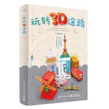 玩转3D涂鸦(全彩)