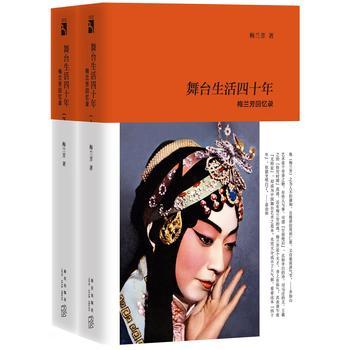舞台生活四十年:梅兰芳回忆录(上下)(精装)