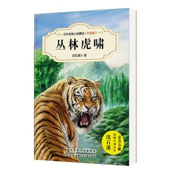 中外动物小说精品(升级版):丛林虎啸