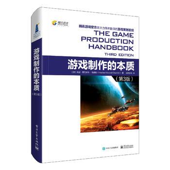 游戏制作的本质(第3版)