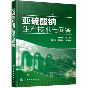 亚硫酸钠生产技术与问答