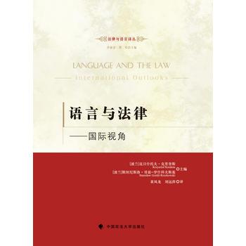 语言与法律:国际视角