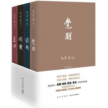 马勇讲史:晚清四书(套装全4册)
