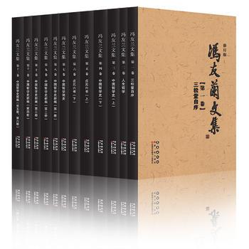 冯友兰文集12卷(修订版)