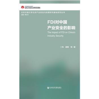 FDI对中国产业安全的影响