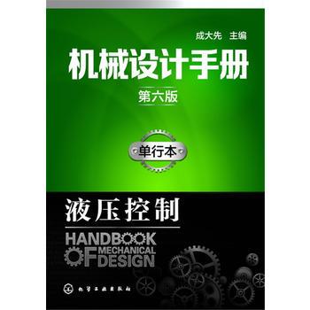 机械设计手册(第六版):单行本.液压控制