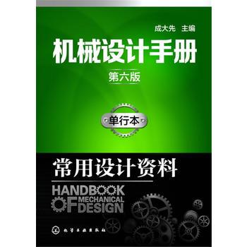 机械设计手册(第六版):单行本.常用设计资料