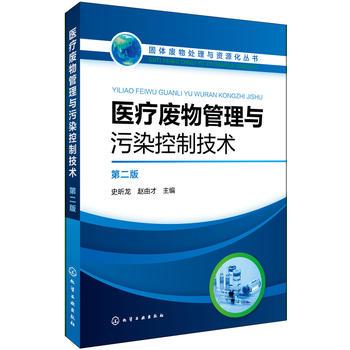固体废物处理与资源化丛书--医疗废物管理与污染控制技术(第二版)