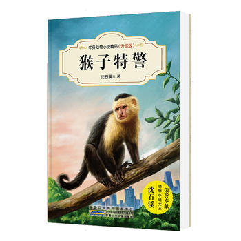 中外动物小说精品(升级版):猴子特警