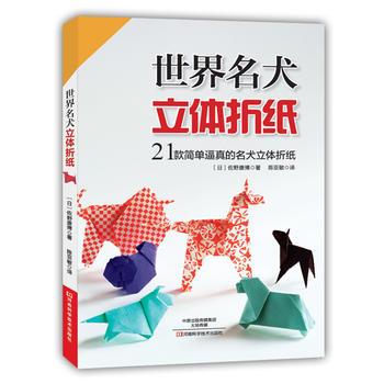 世界名犬立体折纸
