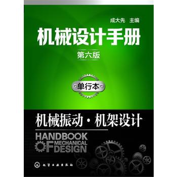 机械设计手册(第六版):单行本.机械振动·机架设计