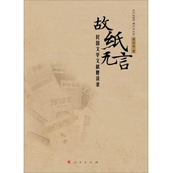 故纸无言:民国文学文献脞谈录(L)