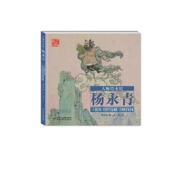 大师绘本馆·杨永青:八仙过海·铁拐李巧惩渔霸·汉钟离蒙冤修道