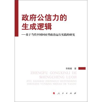 政府公信力的生成逻辑-----基于当代中国回应型政治运行实践的研究