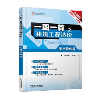 一图一算之建筑工程造价(BIM软件篇)