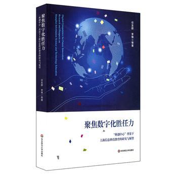 """聚焦数字化胜任力:""""科创中心""""背景下上海信息科技教育的研究与展望"""