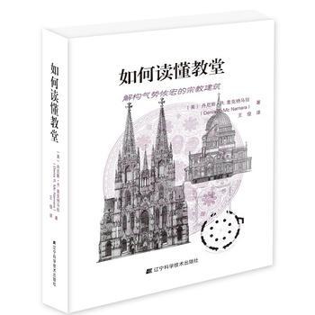 如何读懂教堂