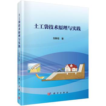 土工袋技术原理与实践