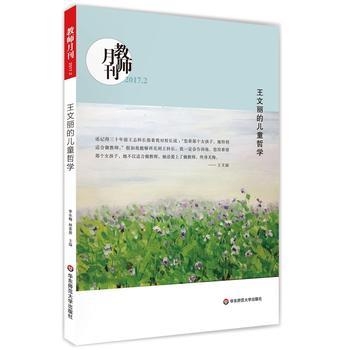 王文丽的儿童哲学(教师月刊2017年2月刊)