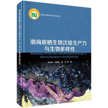 渤海底栖生物次级生产力与生物多样性