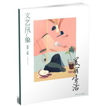 文艺风象·美丽生活(2017年2月刊)