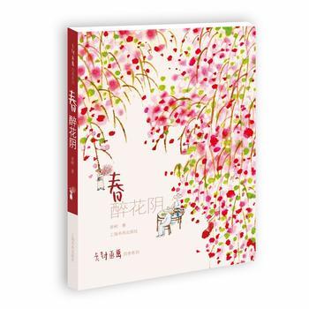 老树画画·四季系列:春·醉花阴