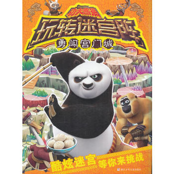 功夫熊猫玩转迷宫阵:勇闯宫门城