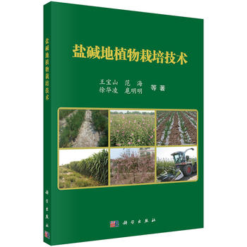 盐碱地植物栽培技术