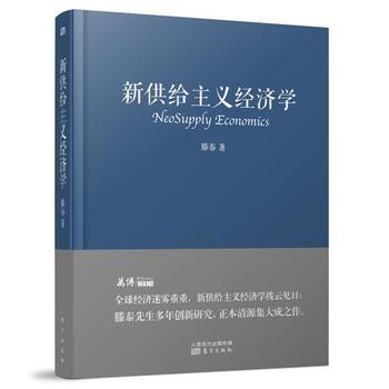 新供给主义经济学