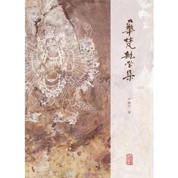 华梵杂学集